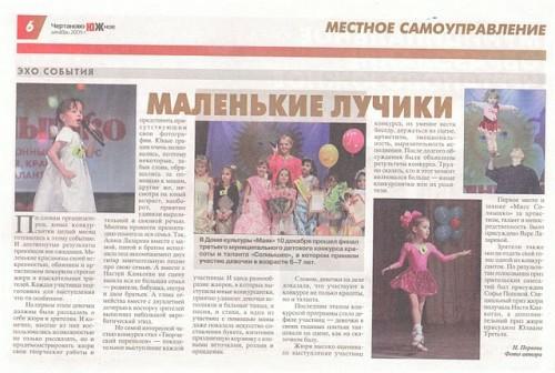 Ольга Харитоненкова на конкурсе красоты
